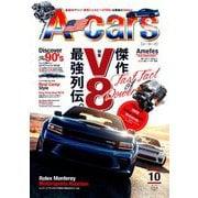 A cars (アメリカン カーライフ マガジン) 2019年 10月号 [雑誌]