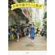 台湾市場あちこち散歩 [単行本]