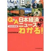 Q&A 日本経済のニュースがわかる! 2020年版 2020年版 [単行本]