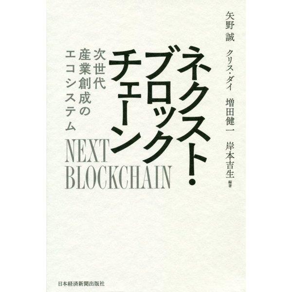 ネクスト・ブロックチェーン-次世代産業創成のエコシステム [単行本]