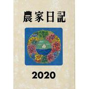農家日記 2020年版 [単行本]