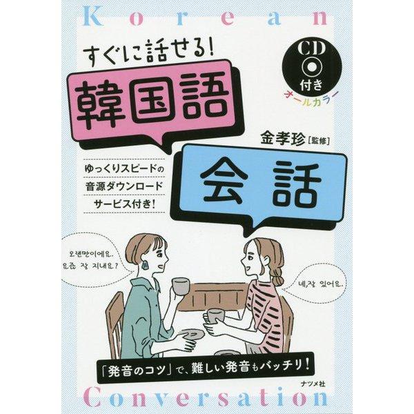 すぐに話せる!韓国語会話―CD付きオールカラー [単行本]