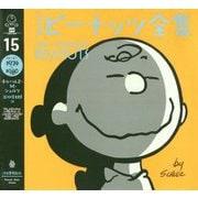 完全版 ピーナッツ全集 15-スヌーピー1979~1980(完全版 ピーナッツ全集 全25巻) [全集叢書]