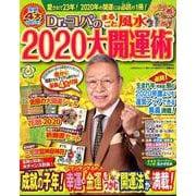 Dr.コパのまるごと風水2020大開運術(新Dr.コパの風水まるごと開運生活) [ムックその他]