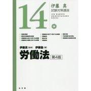労働法(伊藤真試験対策講座) [全集叢書]