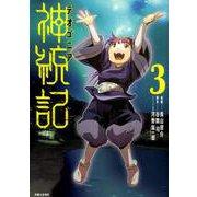 神統記(テオゴニア) 3(PASH!コミックス) [コミック]