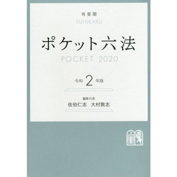 ポケット六法 令和2年版 [事典辞典]