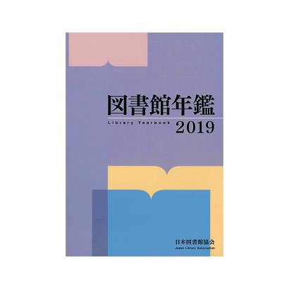 図書館年鑑 2019 [単行本]