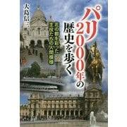 パリ 2000年の歴史を歩く-花の都を彩った主役たちの人間模様 [単行本]