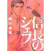 信長のシェフ 25(芳文社コミックス) [コミック]