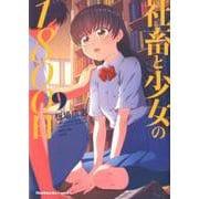 社畜と少女の1800日 9(芳文社コミックス) [コミック]
