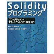 Solidityプログラミング―ブロックチェーン・スマートコントラクト開発入門 [単行本]