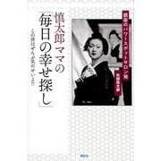 慎太郎ママの「毎日の幸せ探し」-銀座のパワースポットサロン発 [単行本]
