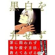 黒白を弁ぜず(1)(アフタヌーンKC) [コミック]