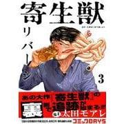 寄生獣リバーシ(3)(アフタヌーンKC) [コミック]