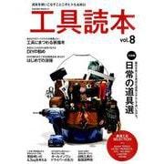 工具読本 Vol.8(SAKURA MOOK) [ムックその他]