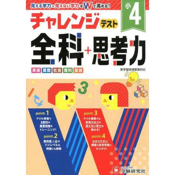 小学チャレンジテスト 全科4年 [全集叢書]