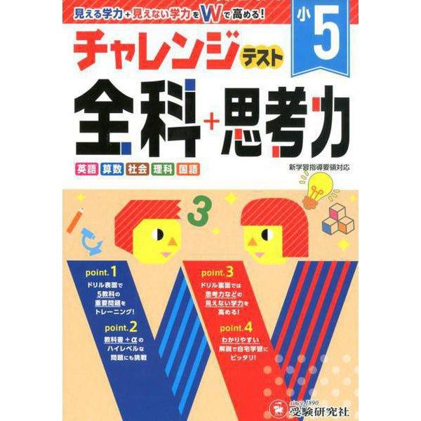 小学チャレンジテスト 全科5年 [全集叢書]
