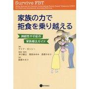 家族の力で拒食を乗り越える-神経性やせ症の家族療法ガイド [単行本]