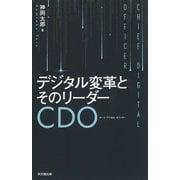 デジタル変革とそのリーダーCDO [単行本]