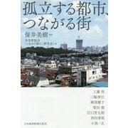 孤立する都市、つながる街 [単行本]