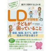 LD(学習障害)の子どもが困っていること(親子で理解する特性シリーズ) [単行本]