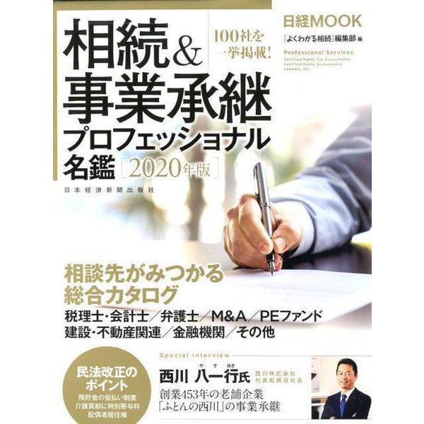 相続&事業承継プロフェッショナル名鑑 2020年版 2020年版 (日経ムック) [ムックその他]