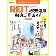 REITで資産運用 徹底活用ガイド2020年版 2020年版 (日経ムック) [ムックその他]