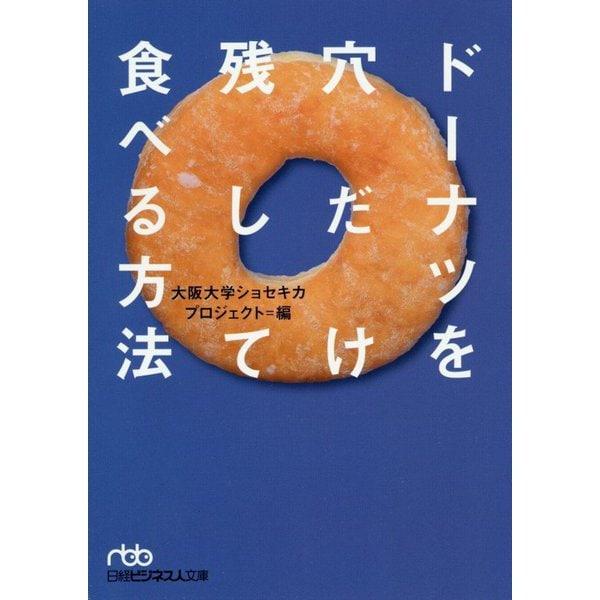 ドーナツを穴だけ残して食べる方法(日経ビジネス人文庫<B お-17-1>) [文庫]