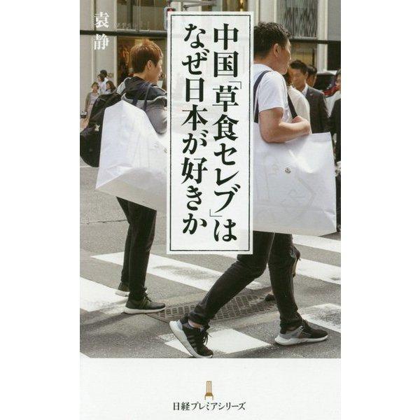 中国「草食セレブ」はなぜ日本が好きか (日経プレミアシリーズ) [新書]