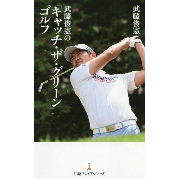 武藤俊憲の「キャッチ・ザ・グリーン」ゴルフ(日経プレミアシリーズ) [新書]