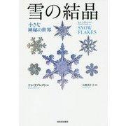 雪の結晶-小さな神秘の世界 [単行本]
