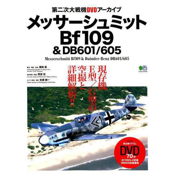メッサーシュミットBf109&DB601/605 [ムック・その他]