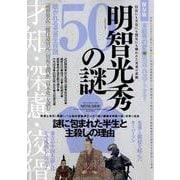 明智光秀50の謎【完全保存版】 [ムック・その他]