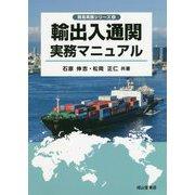 輸出入通関実務マニュアル(貿易実務シリーズ〈2〉) [単行本]
