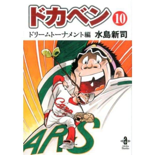 ドカベンドリームトーナメント編<第10巻>(秋田文庫) [コミック]
