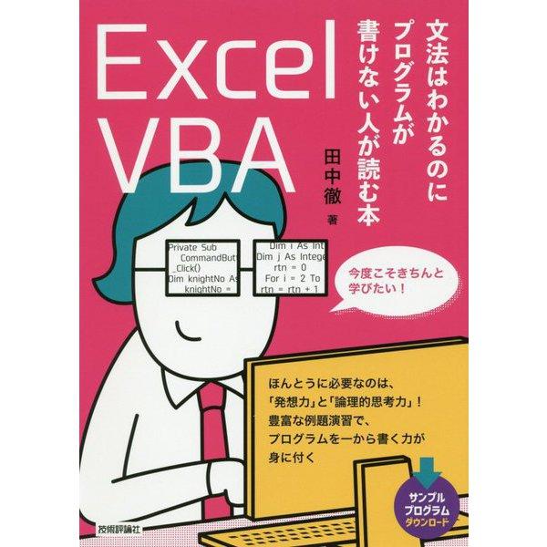 Excel VBA 文法はわかるのにプログラムが書けない人が読む本 [単行本]