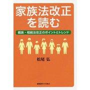家族法改正を読む-親族・相続法改正のトレンドとポイント [単行本]