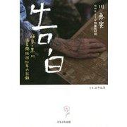 告白-岐阜・黒川 満蒙開拓団73年の記録 [単行本]