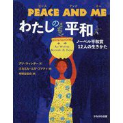 PEACE AND ME わたしの平和 [絵本]