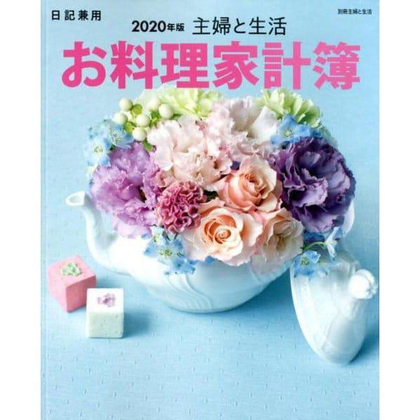 主婦と生活 お料理家計簿2020年版(別冊主婦と生活) [ムックその他]