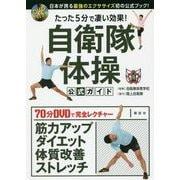 DVD付き 1日5分ですごい効果! 自衛隊体操 筋力&柔軟性がつく究極のエクササイズ [単行本]