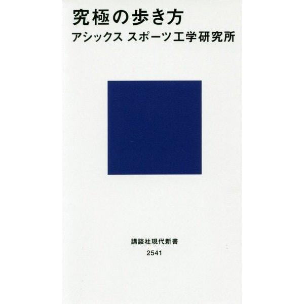 究極の歩き方(講談社現代新書) [新書]