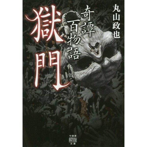 奇譚百物語獄門 [文庫]
