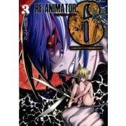 超人類6 Re-Animator 3(バンブーコミックス) [コミック]