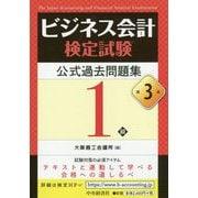 ビジネス会計検定試験公式過去問題集1級〈第3版〉 [単行本]