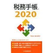 税務手帳〈2020年版〉 [単行本]