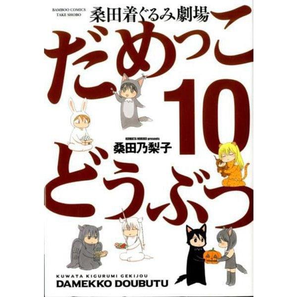 だめっこどうぶつ 10(バンブーコミックス) [コミック]