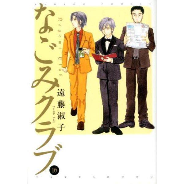 なごみクラブ 10(バンブーコミックス) [コミック]