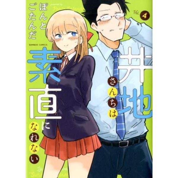 井地さんちは素直になれない 4(バンブーコミックス) [コミック]